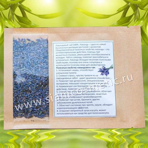 Лавандовый чай от бессонницы, антистресс 100%