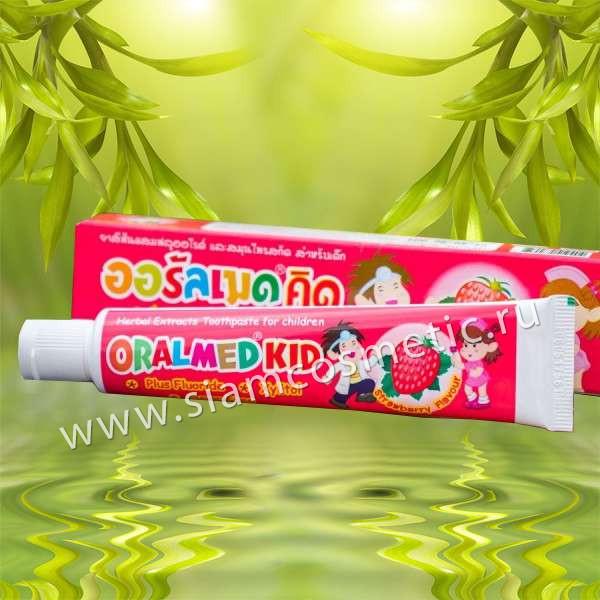 Детская зубная паста Oralmed Kid со вкусом клубники